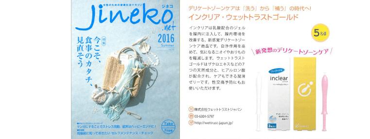 女性のための健康生活マガジンjineko.net[ジネコ] 2016 Summer Vol.30でインクリアが掲載されました