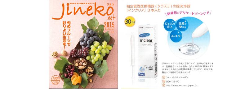 女性のための健康生活マガジンjineko.net[ジネコ] 2015 Autumn Vol.27でインクリアが掲載されました。