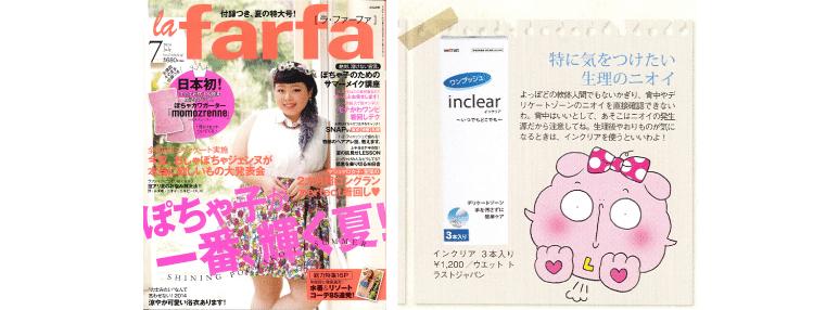 a farfa[ラファーファ] 2014 7月号でインクリアが掲載されました。