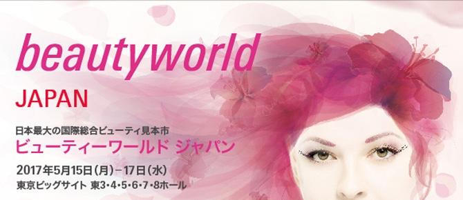 ビューティーワールドジャパンに初出展のお知らせ