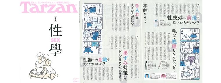 [Tarzan]2017 8月24日号でインクリアが掲載されました。