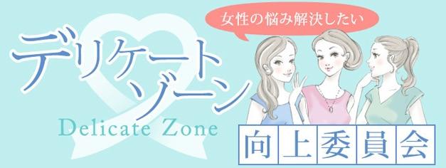 [WOMe]2017 10月24日 デリケートゾーンのコンテンツ記事と商品が紹介されました。
