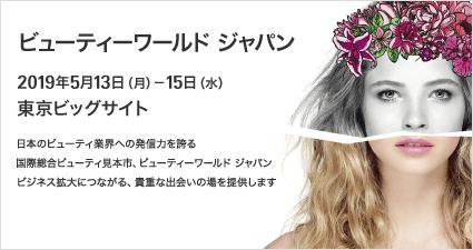 beautyworld JAPANに出展します
