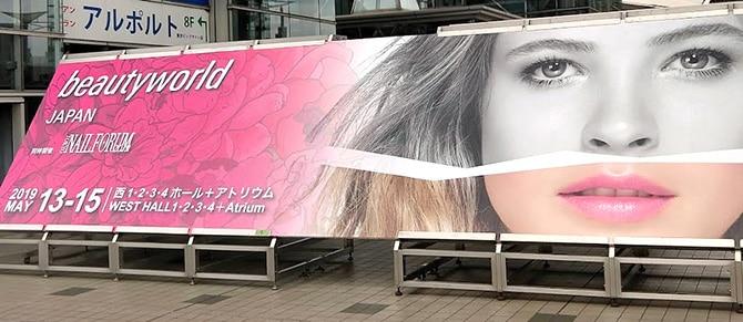beautyworld JAPANに出展いたしました。