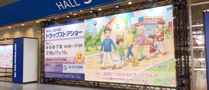 第18回JAPANドラッグストアショーに出展いたしました