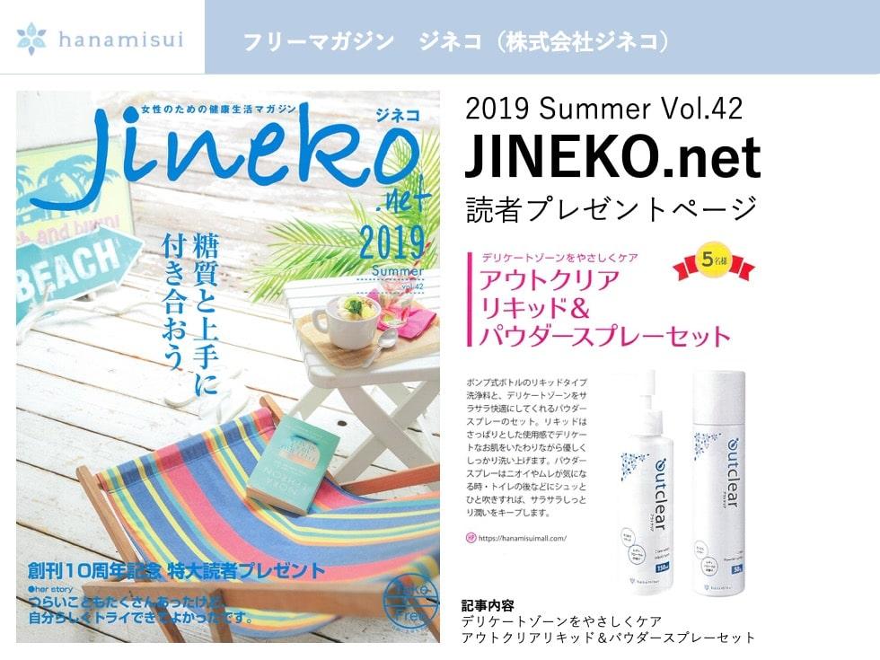 [jineko]フリーマガジンジネコ 2019夏号にアウトクリアが掲載されました