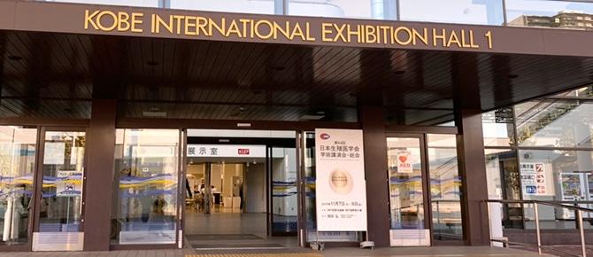 第64回日本生殖医学会学術講演会・総会に出展いたしました