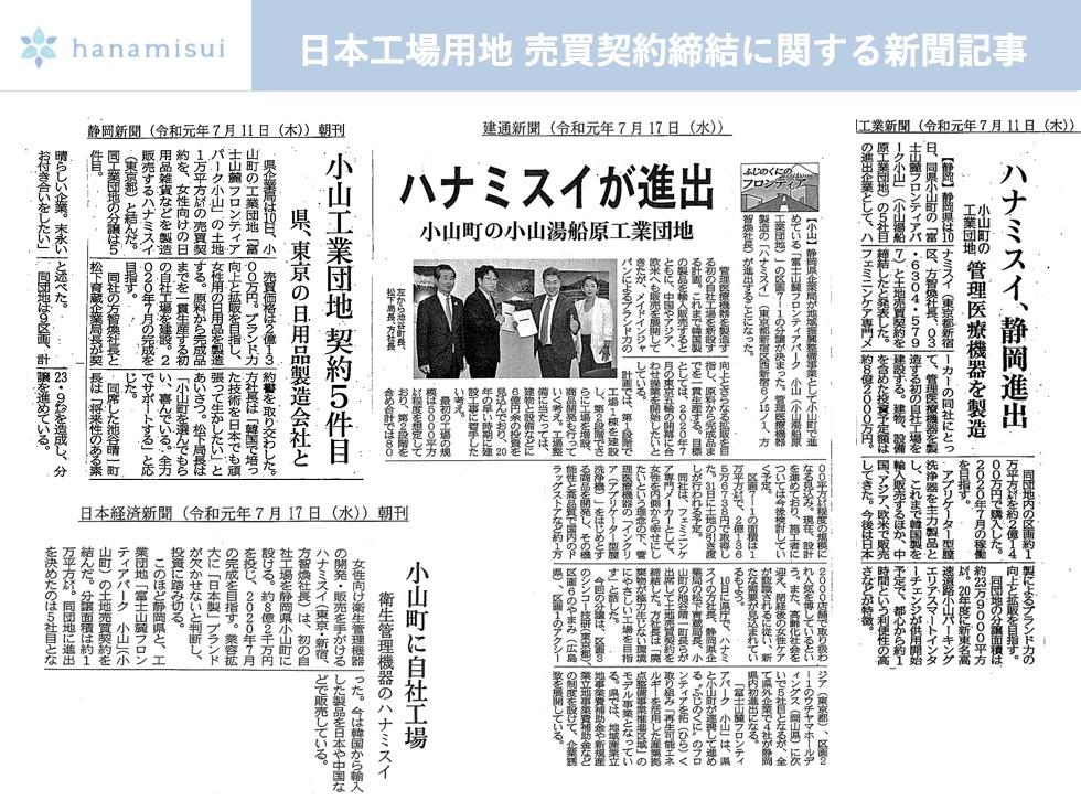 日本工場用地売買契約締結に関する新聞記事が掲載されました