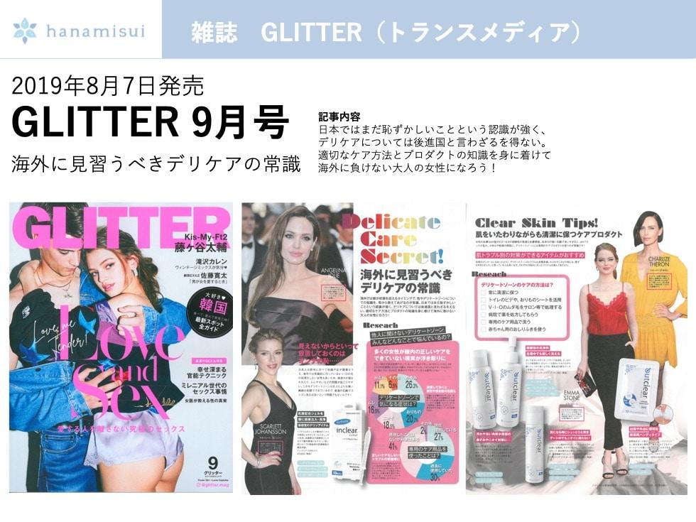[GLITTER]2019年9月号にインクリア、アウトクリアが掲載されました