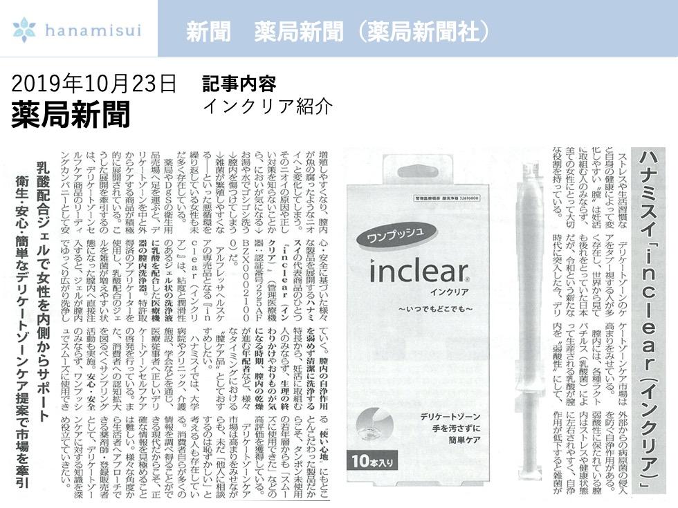 [薬局新聞]2019年10月23日発行にインクリアが掲載されました
