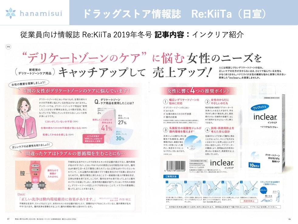 [Re:KiiTa]2019年冬号にインクリアが掲載されました