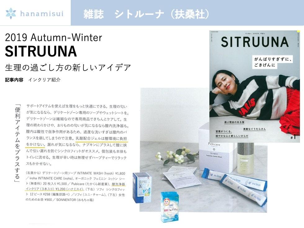 [SITRUUNA]秋冬号にインクリアが掲載されました