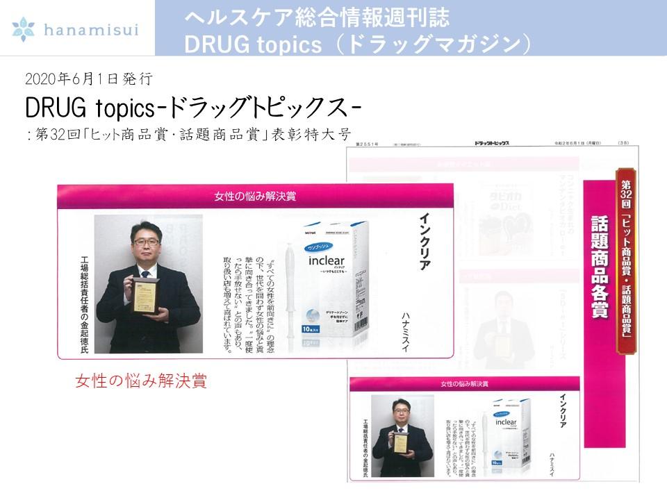 「DRUG topics」2020年6月1日発行にインクリアが掲載されました