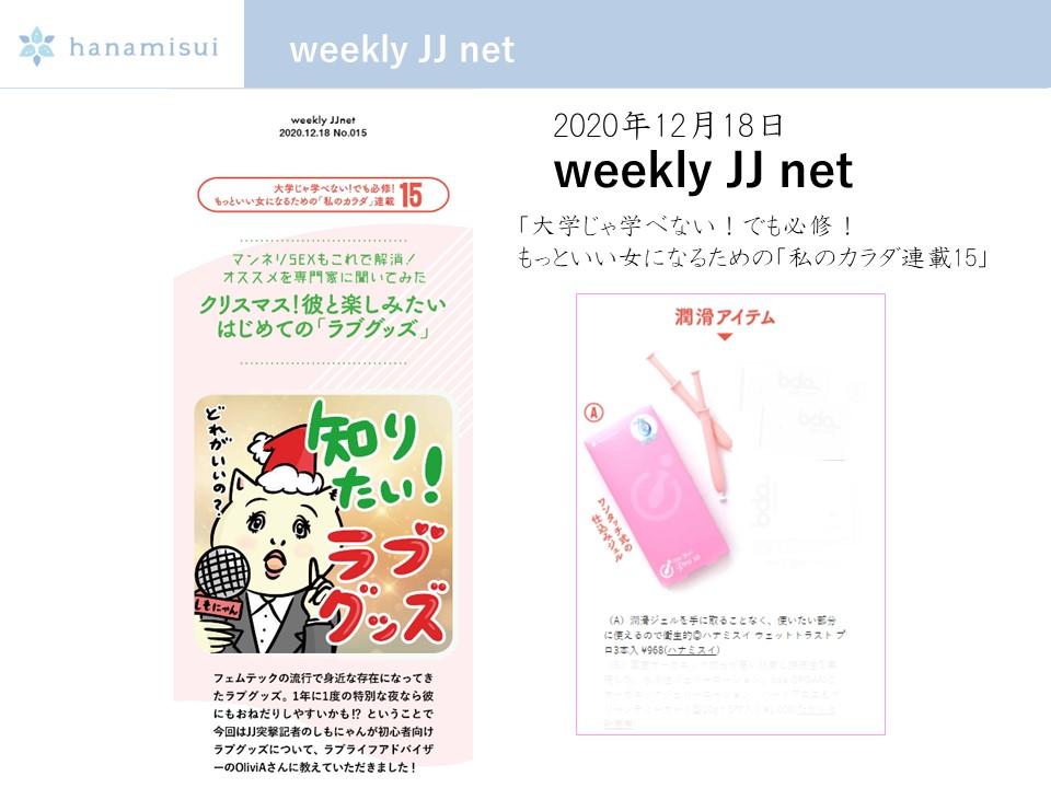 「weekly JJ net」に掲載されました