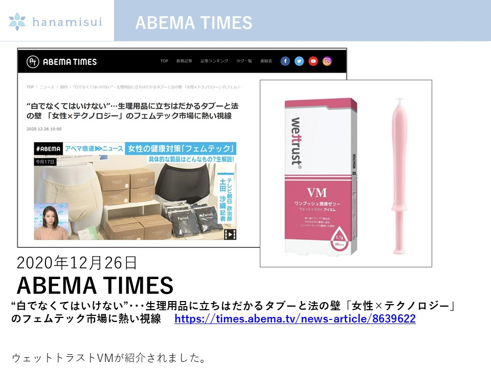 「ABEMA TV」に掲載されました